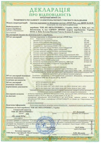 Декларація про відповідності Технічному регламенту з електромагнітної сумісності обладнення на Систему керування та управління доступу