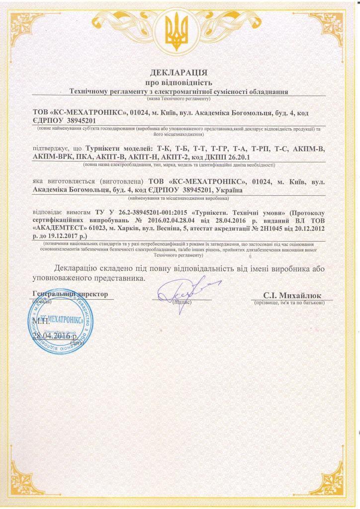 Декларація_ЕМС_Турнікети