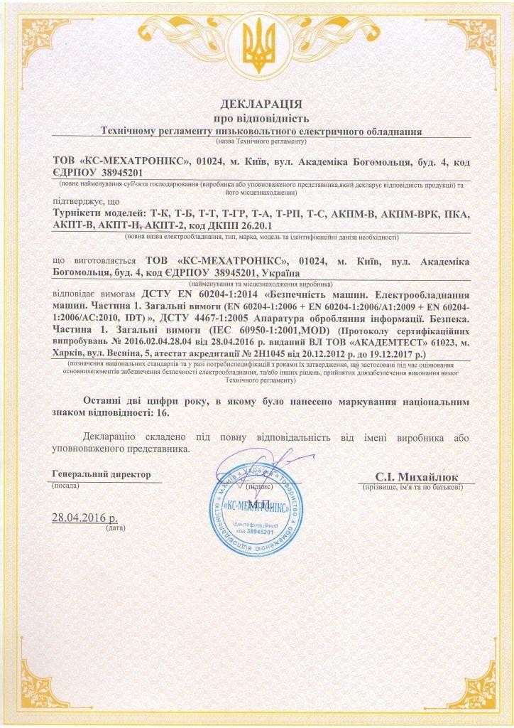 Декларація_НВО_Турнікети