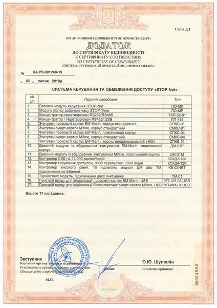 Сертифікат відповідності на СКД «STOP-Net®»