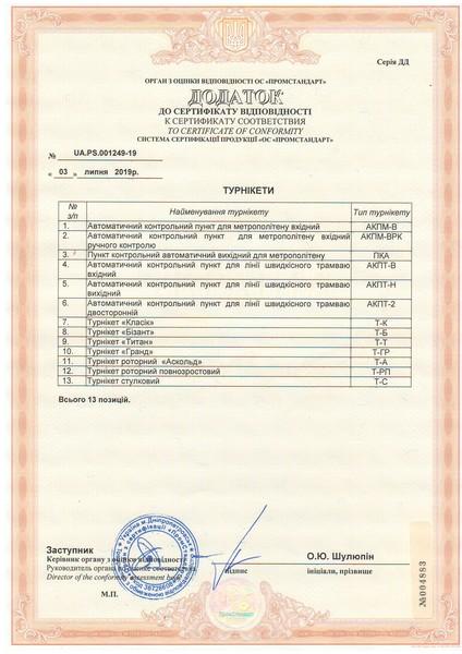 Сертифікат відповідності на Турнікети «ФОРМА®»