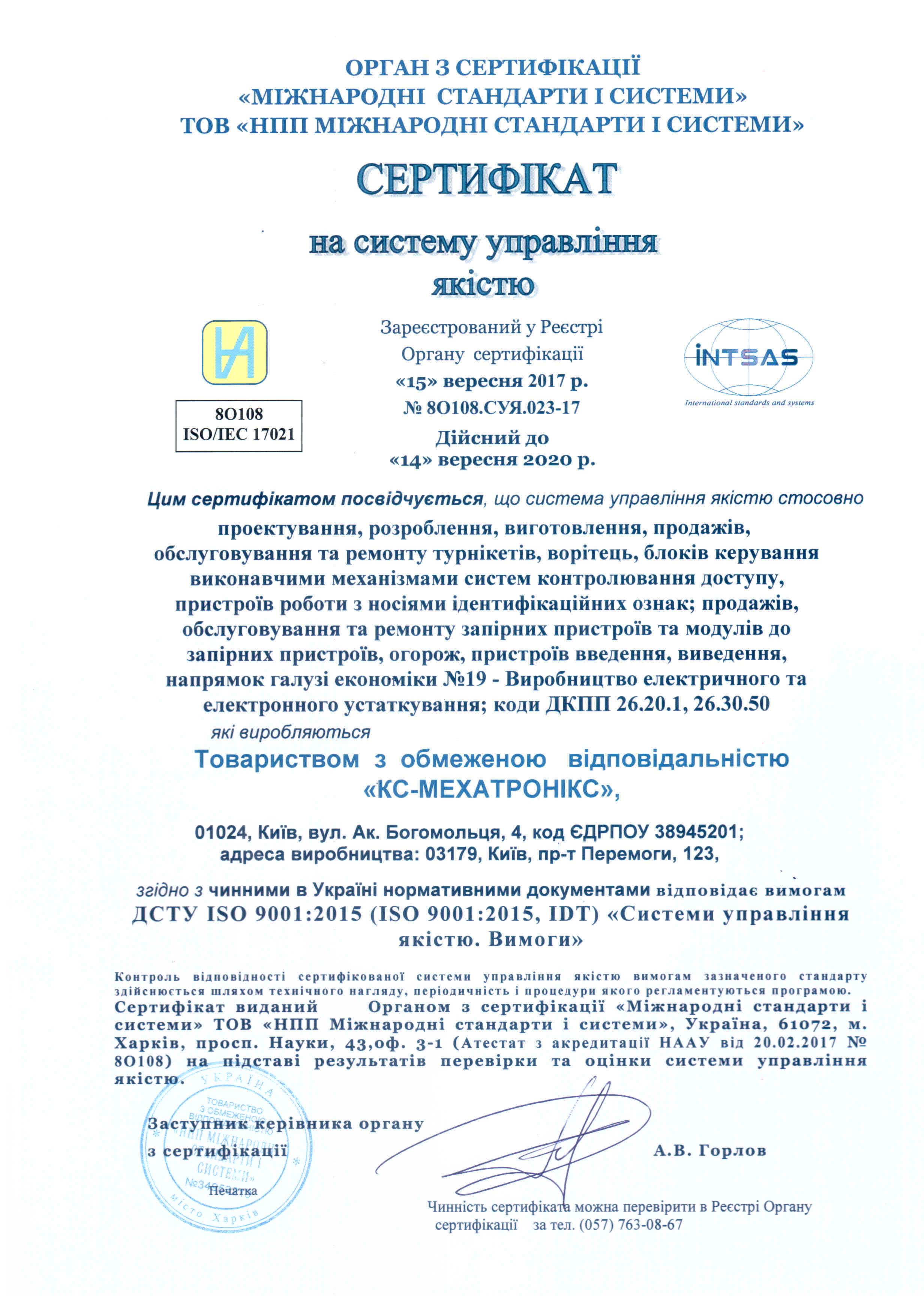 Сертифікат відповідності УкрСЕПРО на Турнікети «ФОРМА®»