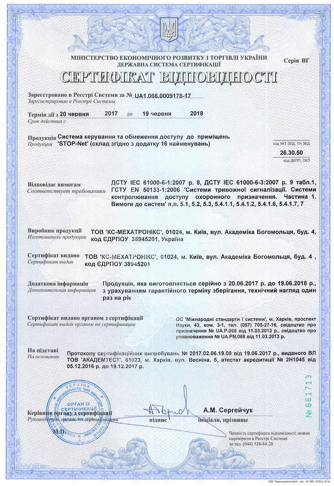 Сертифікат відповідності УкрСЕПРО на СКД «STOP-Net®»