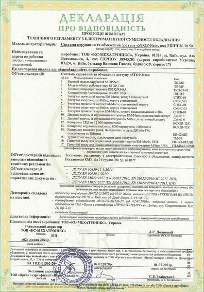 Декларація про відповідності Технічному регламенту з електромагнітної сумісності обладнення на Турнікети