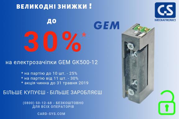 Акційні знижки на зачіпки GEM