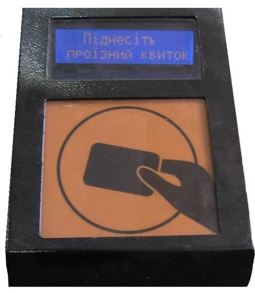 Валідатор безконтактних карток